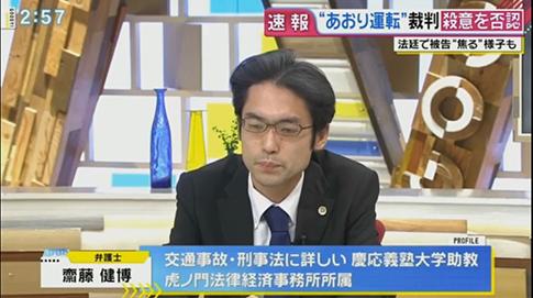 メディア出演実績 弁護士齋藤 健博